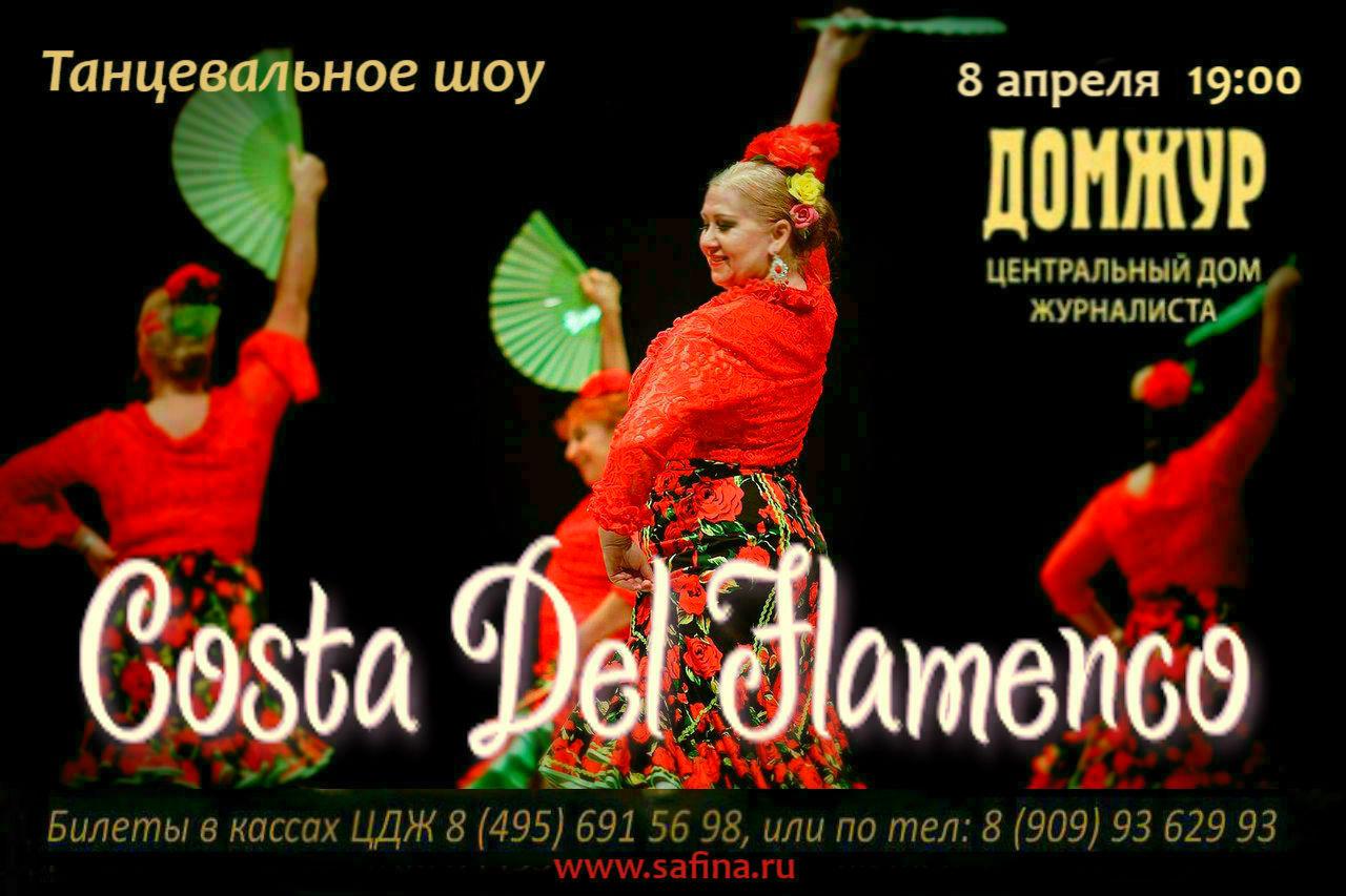Концерт фламенко в Москве